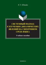 Системный подход к изучению динамических явлений на синхронном срезе языка [Электронный ресурс] : учебное пособие. — 3-е изд., стер. ISBN 978-5-9765-2734-8_21