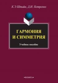 Гармония и симметрия [Электронный ресурс] : учебное пособие. — 3-е изд., стер. ISBN 978-5-9765-2738-6_21
