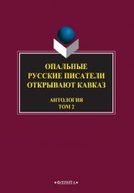 Опальные: Русские писатели открывают Кавказ [Электронный ресурс] : антология: в 3 т. — Т. 2. — 3-е изд., стер. ISBN 978-5-9765-2748-5_21