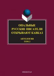 Опальные: Русские писатели открывают Кавказ [Электронный ресурс] : антология: в 3 т. — Т. 3. — 3-е изд., стер. ISBN 978-5-9765-2749-2_21