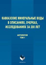 Кавказские Минеральные Воды в описаниях, очерках, исследованиях за 200 лет [Электронный ресурс] антология: В 3 т. - Т. 1. ISBN 978-5-9765-2750-8_21