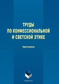 Труды по конфессиональной и светской этике [Электронный ресурс]: хрестоматия. — 3-е изд., стер. ISBN 978-5-9765-2772-0_21