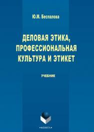 Деловая этика, профессиональная культура и этикет [Электронный ресурс] : учебник. — 3-е изд., стер. ISBN 978-5-9765-2778-2_21