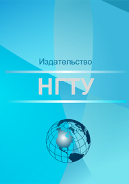 Информатика. MS Office: учебное пособие ISBN 978-5-7782-3638-7