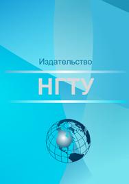 Электромагнитное поле: учебное пособие ISBN 978-5-7782-3502-1