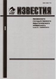 Известия ПГПУ им. В.Г. Белинского ISBN 978-5-94321-078-5