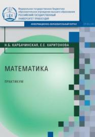 Математика : Практикум для среднего профессионального образования ISBN rgup_03