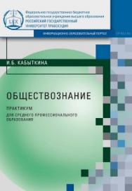 Обществознание: Практикум для среднего профессионального образования ISBN rgup_09