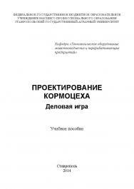 Проектирование кормоцеха: деловая игра ISBN stGau_05_2014