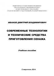 Современные технологии и технические средства приготовления сенажа ISBN stGau_36_2014