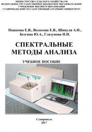 Спектральные методы анализа ISBN stgau_2018_09