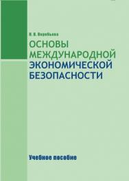 Основы международной экономической безопасности ISBN stgau_2018_17