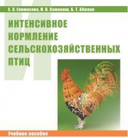 Интенсивное кормление сельскохозяйственных птиц ISBN stgau_2018_27