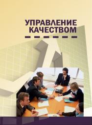 Управление качеством ISBN stgau_2018_32