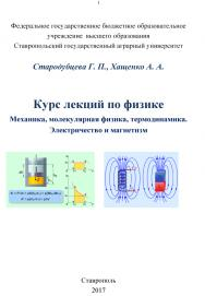 Курс лекций по физике. Механика, молекулярная физика, термодинамика. Электричество и магнетизм ISBN stgau_2018_38