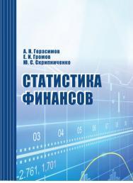 Статистика финансов ISBN stgau_2018_39