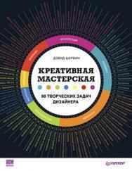 Креативная мастерская: 80 творческих задач дизайнера ISBN 978-5-459-01648-2