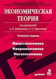 Экономическая теория: Учебник для вузов. 4-е издание. ISBN 978-5-388-00457-4