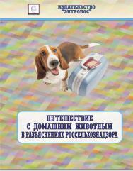 Путешествие с домашними животными в разъяснениях Россельхознадзора ISBN entropos_2021_02