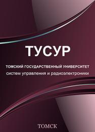 Расчёт диэлектрических волноводов и объёмных резонаторов ISBN TUSUR001