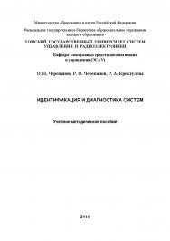 Идентификация и диагностика систем ISBN tusur_2017_102