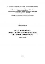Моделирование социально-экономических систем и процессов ISBN tusur_2017_111