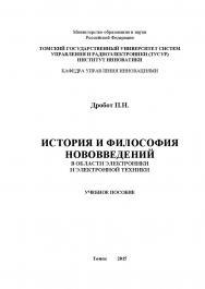 История и философия нововведений в области электроники и электронной техники ISBN tusur_2017_46