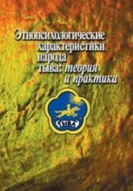 Этнопсихологические характеристики народа ты ва: теория и практика ISBN 978-5-9292-0172-1_2