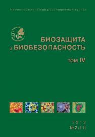 Биозащита и биобезопасность ISBN 2076-4758