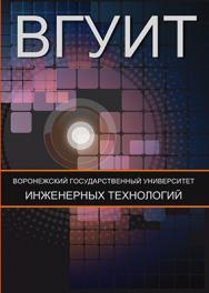 Технологическое оборудование отрасли. Лабор. Практикум ISBN 978-5-89448-846-2
