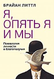 Я, опять я и мы ISBN 978-985-15-2555-9