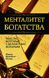 Менталитет богатства ISBN 978-985-15-2574-0
