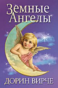 Земные ангелы ISBN 978-985-15-2556-6