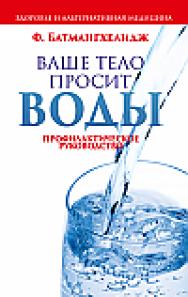 Ваше тело просит воды ISBN 978-985-15-2566-5