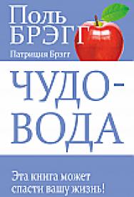 Чудо-вода ISBN 978-985-15-2546-7