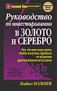 Руководство по инвестированию в золото и серебро ISBN 978-985-15-2374-6