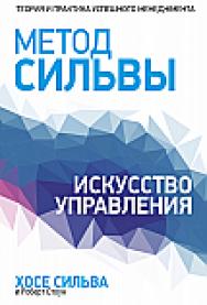 Метод Сильвы ISBN 978-985-15-2573-3