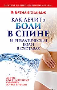 Как лечить боли в спине и ревматические боли в суставах ISBN 978-985-15-2571-9