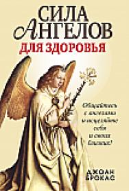 Сила ангелов для здоровья ISBN 978-985-15-2587-0