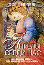 Ангелы среди нас ISBN 978-985-15-2539-9
