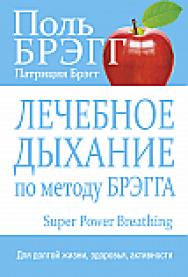 Лечебное дыхание по методу Брэгга ISBN 978-985-15-2524-5