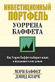 Инвестиционный портфель Уоррена Баффета ISBN 978-985-15-2331-9