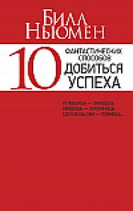 10 фантастических способов добиться успеха ISBN 978-985-15-2582-5