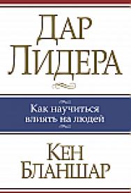 Дар лидера ISBN 978-985-15-2533-7