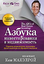 Азбука инвестирования в недвижимость ISBN 978-985-15-2376-0