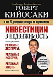 Инвестиции в недвижимость ISBN 978-985-15-2320-3