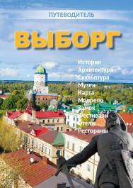 Путеводитель по Выборгу ISBN zskn_01