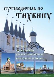 Путеводитель по Тихвину ISBN zskn_05