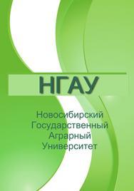 Нанобиотехнологии в производстве зерновых паток для животноводства: монография ISBN 978-5-94477-163-6